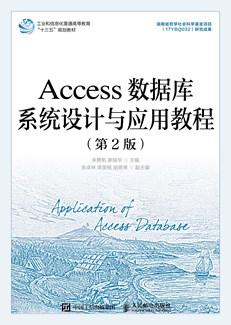 Access数据库系统设计与应用教程(第2版)