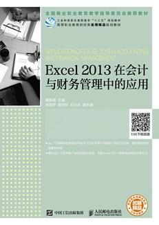 Excel 2013在会计与财务管理中的应用