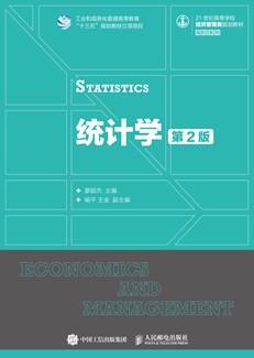 统计学(第2版)