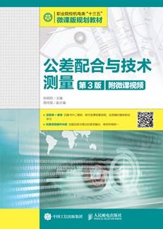公差配合与技术测量(第3版)(附微课视频)