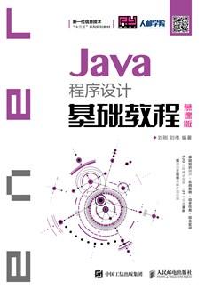 Java程序設計基礎教程(慕課版)