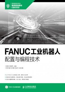 FANUC工业机器人配置与编程技术