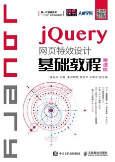 jQuery網頁特效設計基礎教程(慕課版)
