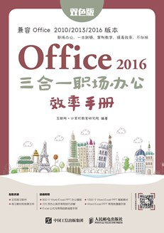 Office 2016三合一职场办公效率手册