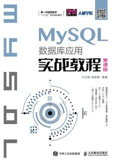 MySQL數據庫應用實戰教程(慕課版)
