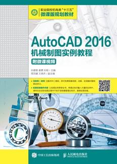 AutoCAD 2016机械制图实例教程(附微课视频)