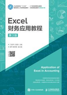 Excel财务应用教程(第3版)