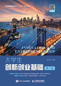 大学生创新创业(微课版 第2版)