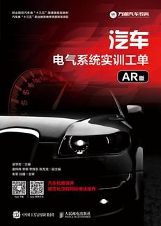 汽车电气系统实训工单(AR版)