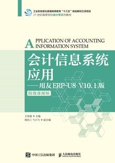 会计信息系统应用——用友ERP-U8 V10.1版(附微课视频)