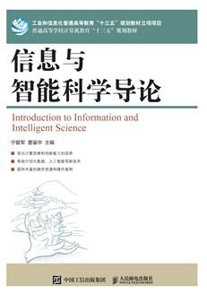 信息与智能科学导论