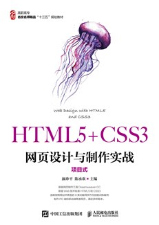 HTML5+CSS3网页设计与制作实战(项目式)(第4版)