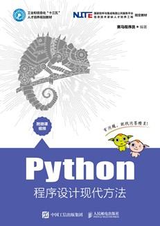 Python程序设计现代方法