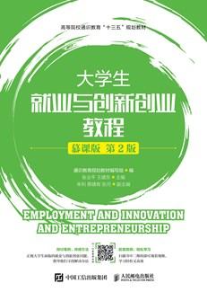 大学生就业与创新创业教程(慕课版 第2版)