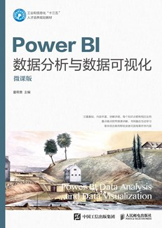 Power BI数据分析与数据可视化(微课版)