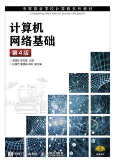 计算机网络基础(第4版)