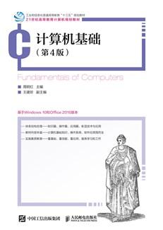 计算机基础(第4版)