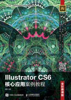 Illustrator CS6核心應用案例教程(全彩慕課版)
