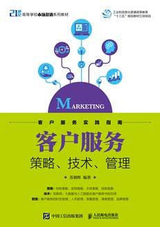 客户服务——策略、技术、管理