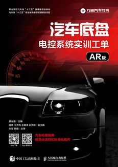 汽车底盘电控系统实训工单(AR版)