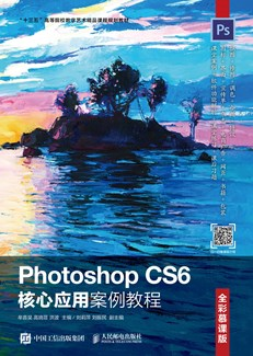 Photoshop CS6核心應用案例教程(全彩慕課版)