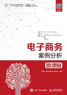 电子商务案例分析(微课版)