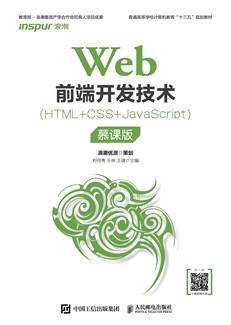 Web前端开发技术(HTML+CSS+JavaScript)(慕课版)