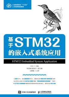 基于STM32的嵌入式系统应用