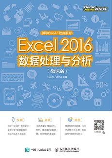 Excel 2016数据处理与分析(微课版)