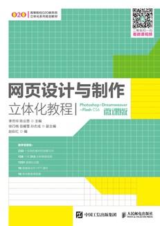网页设计与制作立体化教程(Photoshop+Dreamweaver+Flash CS6)(微课版)