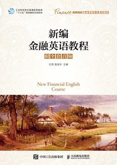新编金融英语教程(附全套音频)
