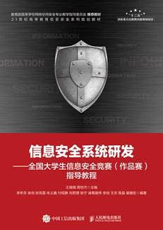 信息安全系统研发——全国大学生信息安全竞赛(作品赛)指导教程