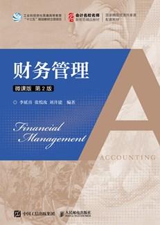 财务管理(微课版 第2版)