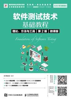 软件测试技术基础教程  理论、方法与工具(第2版)(微课版)