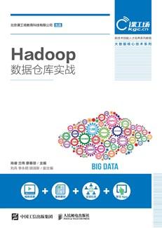 Hadoop数据仓库实战