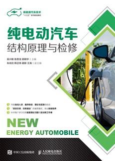 纯电动汽车结构原理与检修