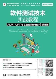 软件测试技术实战教程  ALM、UFT与LoadRunner(微课版)