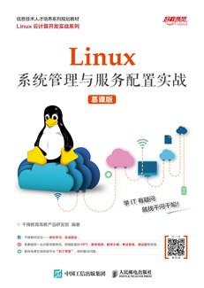 Linux系统管理与服务配置实战(慕课版)