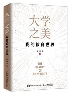 大学之美——我的教育世界