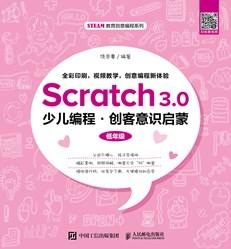 Scratch3.0少儿编程·创客意识启蒙