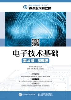 电子技术基础(第4版)(微课版)