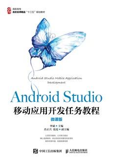 Android Studio移动应用开发任务教程(微课版)