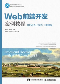 Web前端开发案例教程(HTML5+CSS3)(微课版)