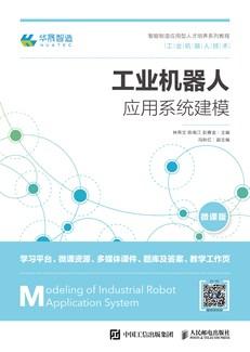 工业机器人应用系统建模