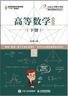 高等数学(下册)(慕课版)