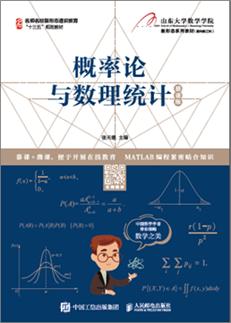 概率论与数理统计(慕课版)