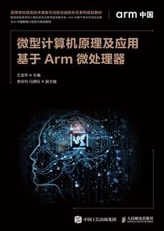 微型计算机原理及应用——基于Arm微处理器