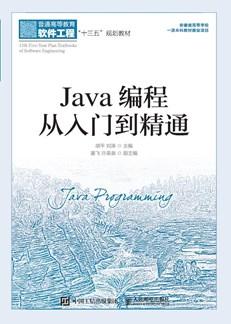 Java编程从入门到精通