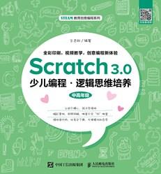 Scratch 3.0少儿编程·逻辑思维培养
