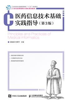 医药信息技术基础实践指导(第3版)